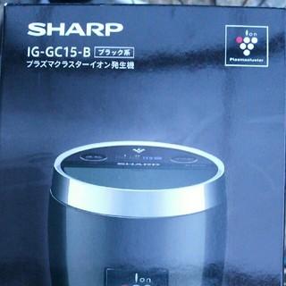 シャープ(SHARP)のシャープ プラズマクラスターイオン発生機 IG-GC15-B(空気清浄器)