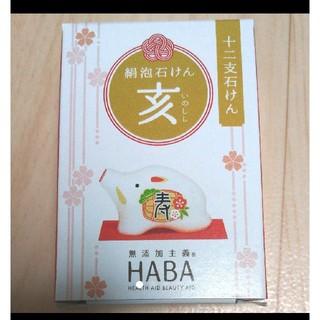 ハーバー(HABA)のハーバー 絹泡石けん(ボディソープ / 石鹸)