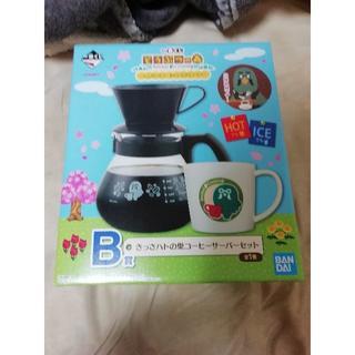 バンダイ(BANDAI)の上様専用 きっさハトの巣コーヒーサーバーセット(調理道具/製菓道具)