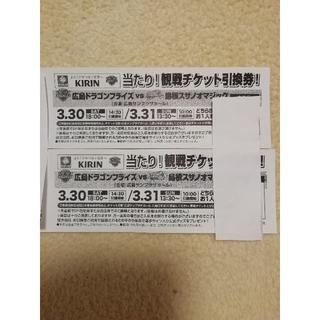 広島ドラゴンフライズVS 島根スサノオマジック観戦チケット引換券2枚セット(バスケットボール)