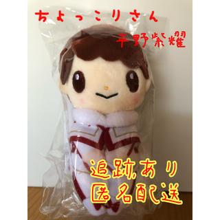 Johnny's - ちょっこりさん 平野紫耀  King&Prince