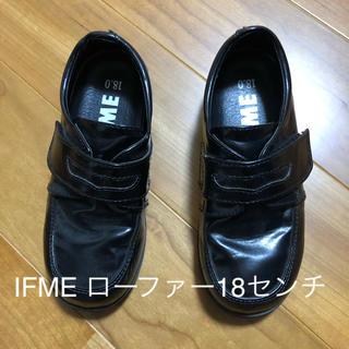 ローファー18センチ IFME(ローファー)