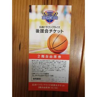 広島ドラゴンフライズ自由席券1枚(バスケットボール)