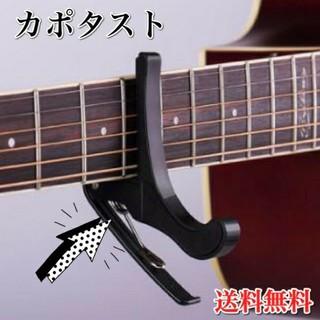 ◇カポタスト◇フォークギター・エレキ ギター・アコースティックギター(その他)
