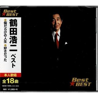 送料無料 鶴田浩二 ベスト 新品未開封CD(演歌)