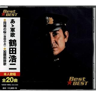 送料無料 鶴田浩二 あゝ軍歌  新品未開封CD(演歌)
