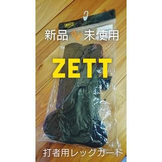ゼット(ZETT)の☆新品未使用☆ゼット(ZETT)打者用レッグガード(ロングタイプ) 左右兼用(防具)