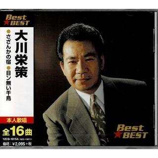 送料無料 大川栄策 ベスト 新品未開封CD(演歌)