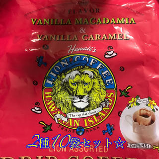 コストコ(コストコ)のコストコ ライオンコーヒー 2種・10袋✨今だけ価格☆(コーヒー)