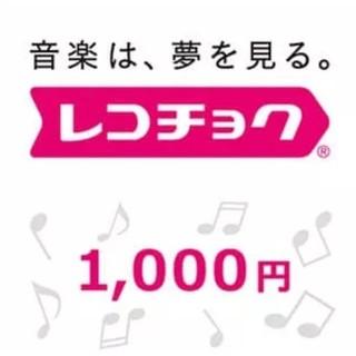 レコチョク プリペイド 1000円分(その他)