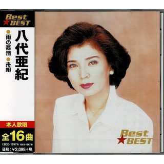 送料無料 八代亜紀 ベスト 新品未開封CD(演歌)
