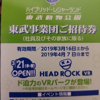 東武動物公園入園券(動物園)