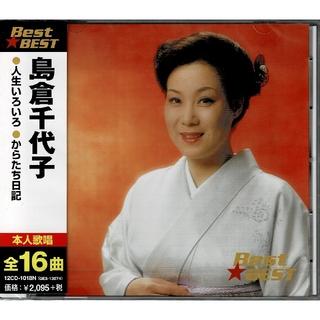 送料無料 島倉千代子 ベスト 新品未開封CD(演歌)