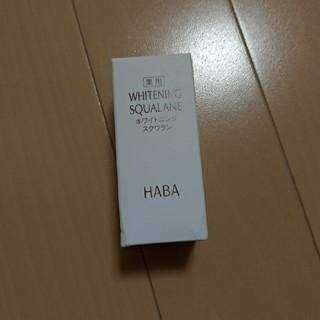 ハーバー(HABA)の新品未開封☆HABAホワイトニングスクワラン(フェイスオイル / バーム)