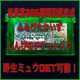 ゲームボーイアドバンス(ゲームボーイアドバンス)のポケモン エメラルド 中古ソフト(携帯用ゲームソフト)