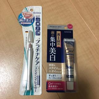 サンスター(SUNSTAR)の【新品未使用】歯の美白セット(歯磨き粉)
