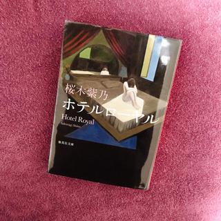 シュウエイシャ(集英社)の桜木紫乃*ホテルローヤル(文学/小説)
