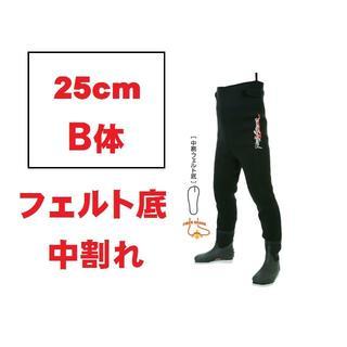 サイズ:25cm  B体 中割れ スリムウェーダー 鮎釣り   新品!!(ウエア)
