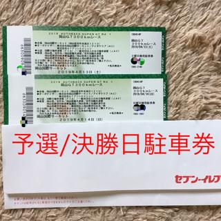 スーパーGT 岡山 駐車券 予選、決勝日セット❗️(モータースポーツ)
