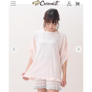 コクーニスト(Cocoonist)のコクーニスト♡新品 ルームウェア(ルームウェア)