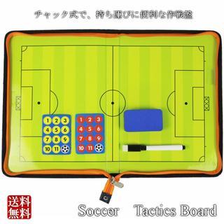 サッカー フットサル ボール チャック式 作戦盤 タクティクスボード(その他)