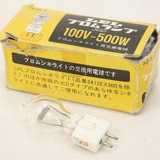 デッドストック LPL ブロムランプ シネライト用交換電球 100V-500W(ストロボ/照明)