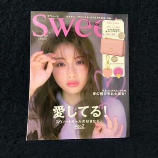 タカラジマシャ(宝島社)のSweet4月号(ファッション)