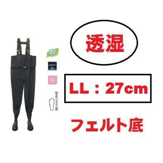 透湿ウェーダー LL:27cm チェストハイ  先丸  フェルト底  新品!!(ウエア)