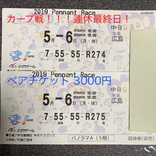 チュウニチドラゴンズ(中日ドラゴンズ)の中日vs.広島  5/6 ペアチケット(野球)