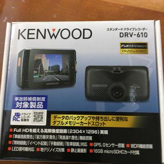 ケンウッド(KENWOOD)のドライブレコーダー KENWOOD DRV-610(セキュリティ)
