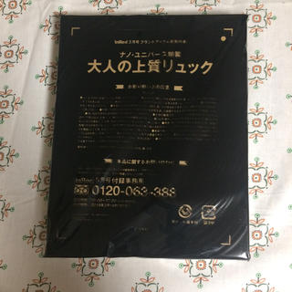 ナノユニバース(nano・universe)のナノユニバース 付録(リュック/バックパック)