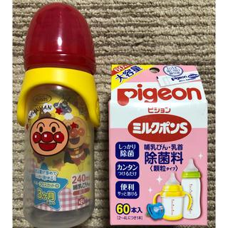 アンパンマン(アンパンマン)の哺乳瓶&除菌料セット(哺乳ビン)
