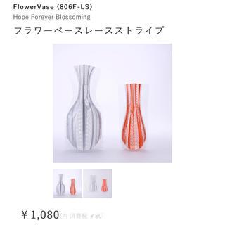 フラワーベースレースストライプ(花瓶)