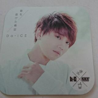 ダイス(DICE)のDa-iCE コースター 花村想太(ミュージシャン)