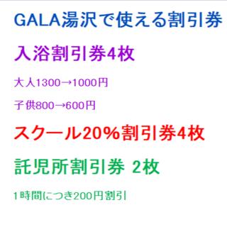 GALA湯沢 割引券 2019シーズンのみ利用可能(ウィンタースポーツ)