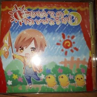 るぅとくん はじめてのはっぴょうかい CD