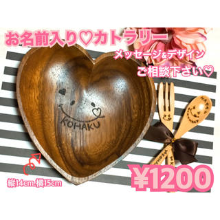 ハート型皿カトラリー♡(食器)