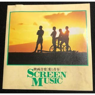 映画音楽 愛と青春 SCREEN MUSIC 美女と野獣 エンドレスラブなど(映画音楽)