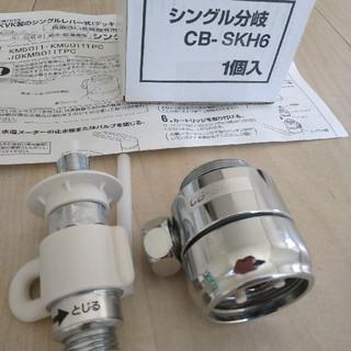 パナソニック(Panasonic)のパナソニック 食洗機用分岐水栓 CB-SKH6(食器洗い機/乾燥機)