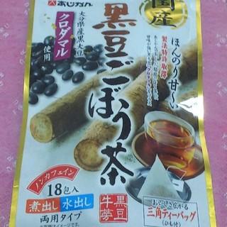 あじかん 黒豆ごぼう茶(健康茶)