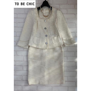 トゥービーシック(TO BE CHIC)のトゥービーシック『TO BE CHIC』サイズ40 スカートスーツ(スーツ)