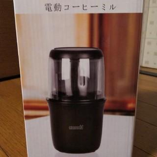 電動コーヒーミル(電動式コーヒーミル)