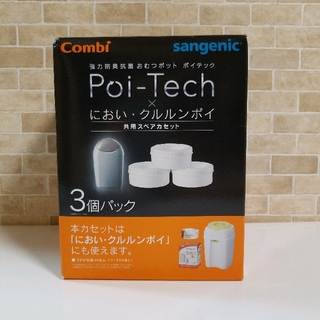 ポイテック スペアカセット 2個セット(紙おむつ用ゴミ箱)