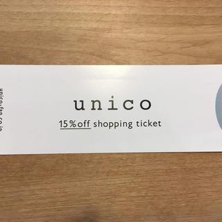 ウニコ(unico)のunico ウニコ 優待券(ショッピング)