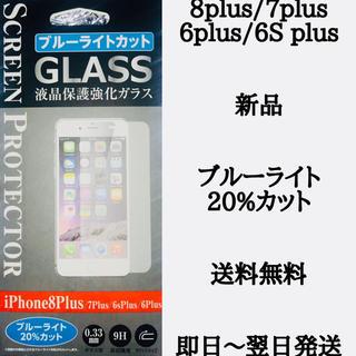 アイフォーン(iPhone)のiPhone8plus/7plus/6plus/6splus強化ガラスフィルム (保護フィルム)