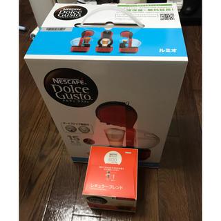 ネスレ(Nestle)のネスカフェ ドルチェグスト ルミオ MD9777-DR 専用カプセル箱セット!(エスプレッソマシン)