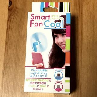 スマホ充電口に接続する簡易扇風機 iPhone・android兼用(洗濯機)