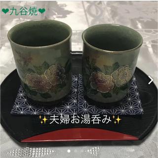 クタニセイヨウ(九谷青窯)の♡♡九谷焼♡♡ペアお湯呑み♡♡(食器)
