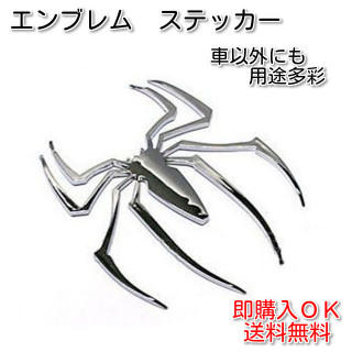 蜘蛛 クモ スパイダー シルバー 3D 金属製 カー エンブレムステッカー