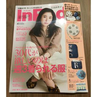 タカラジマシャ(宝島社)の雑誌  インレッド  4月号(ファッション)